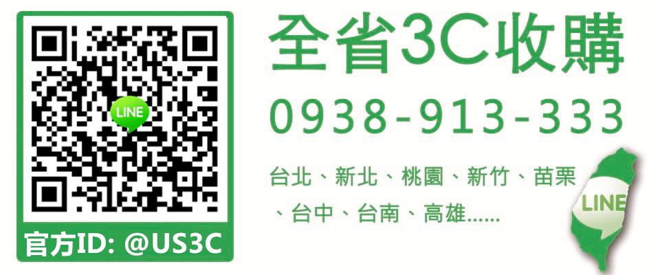 US3C 收購line