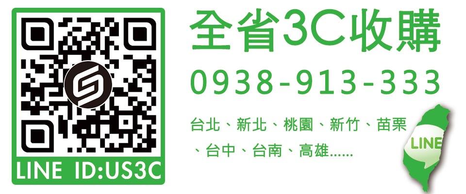 收購3c line