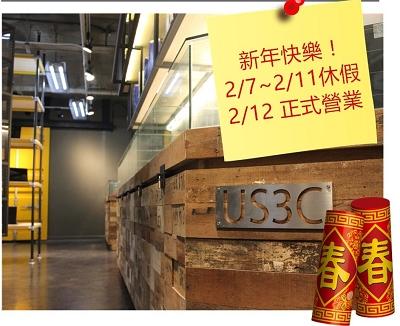 US3C Happy Chinese New Year