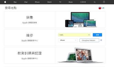 Apple授權維修中心查詢