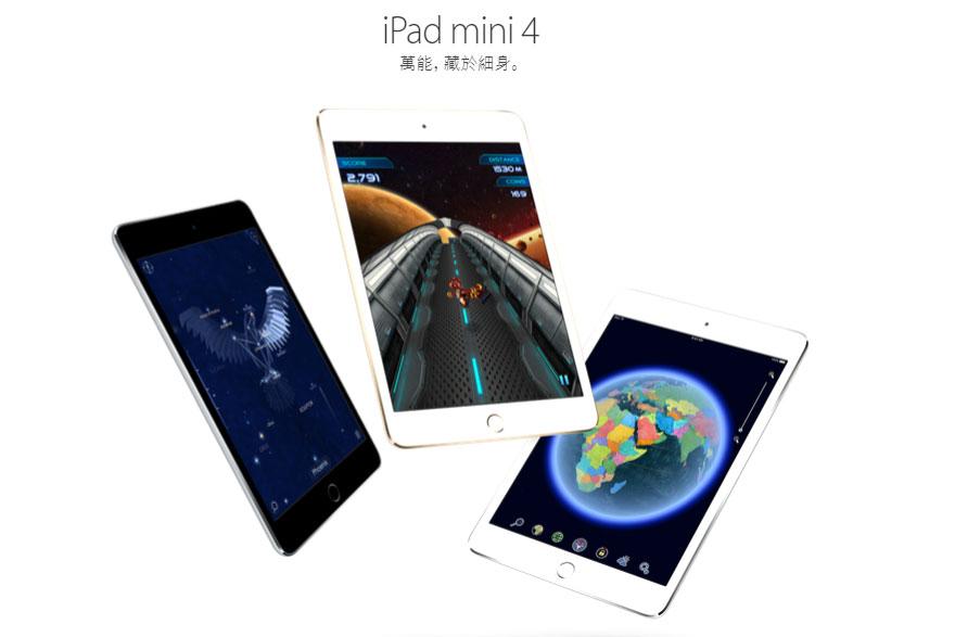 iPad mini 4 收購