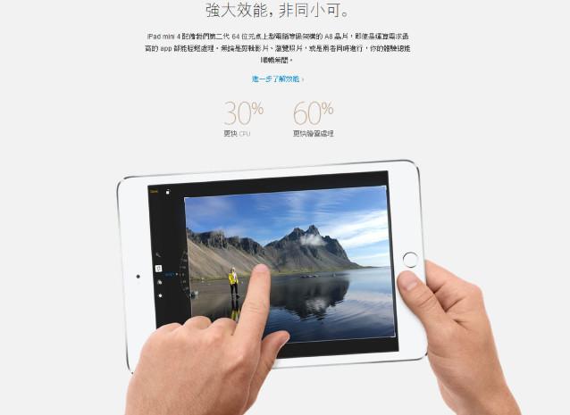 iPad Air 收購