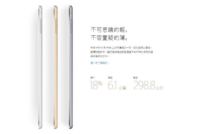 iPad mini 4 出售