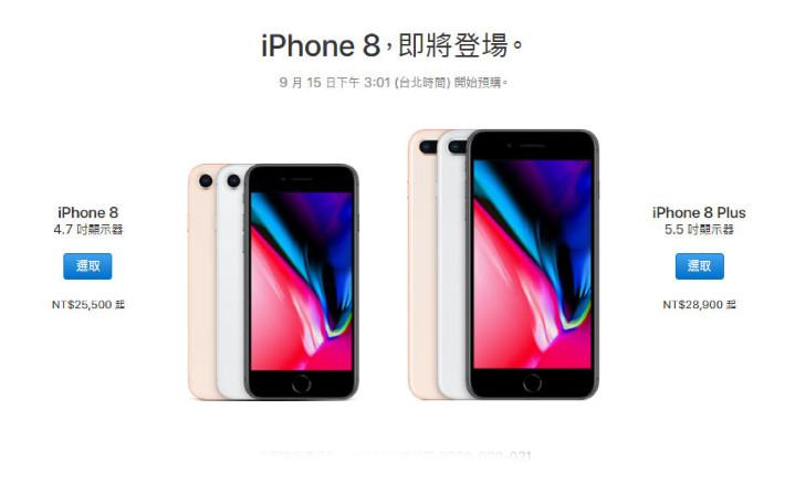iPhone 8開賣
