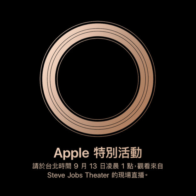 蘋果最新發表會