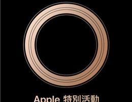 Apple-event_TW_September-2018-624x624_副本