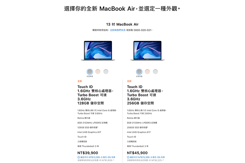 收購 MacBook Air