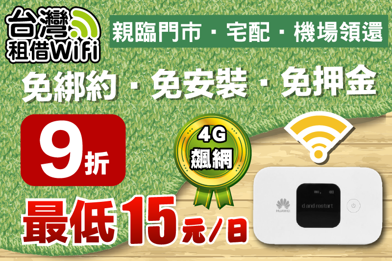 台灣WiFi機出租
