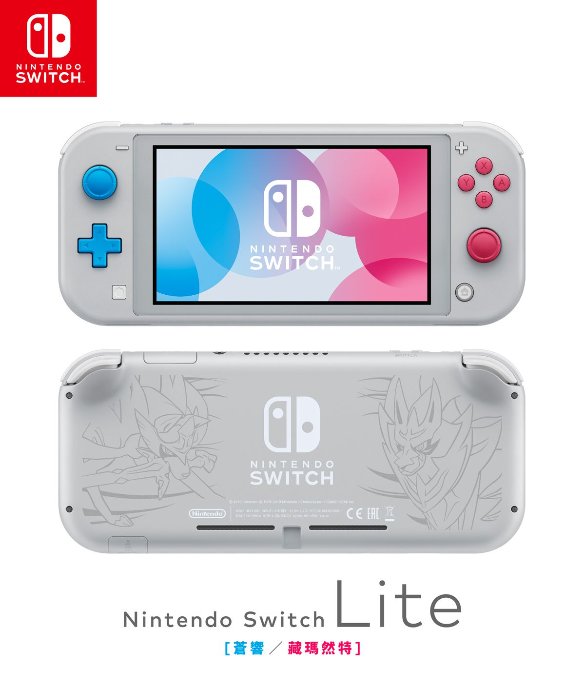 nintendo switch lite pokemon sword shield