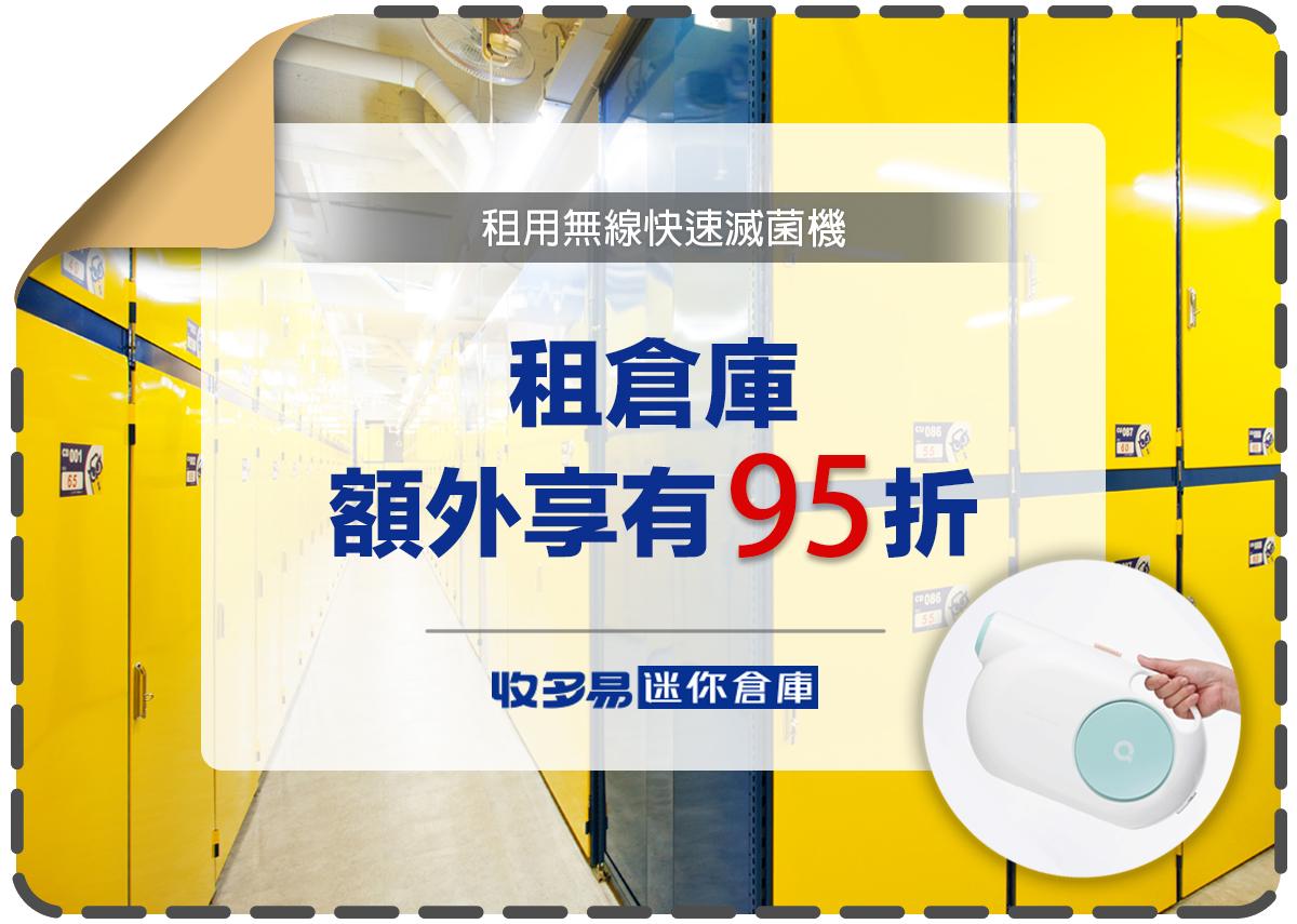 天淨T1-租倉庫95折