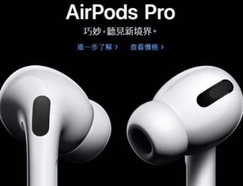蘋果 AirPods Pro 無預警問世 定價台幣 7990 元