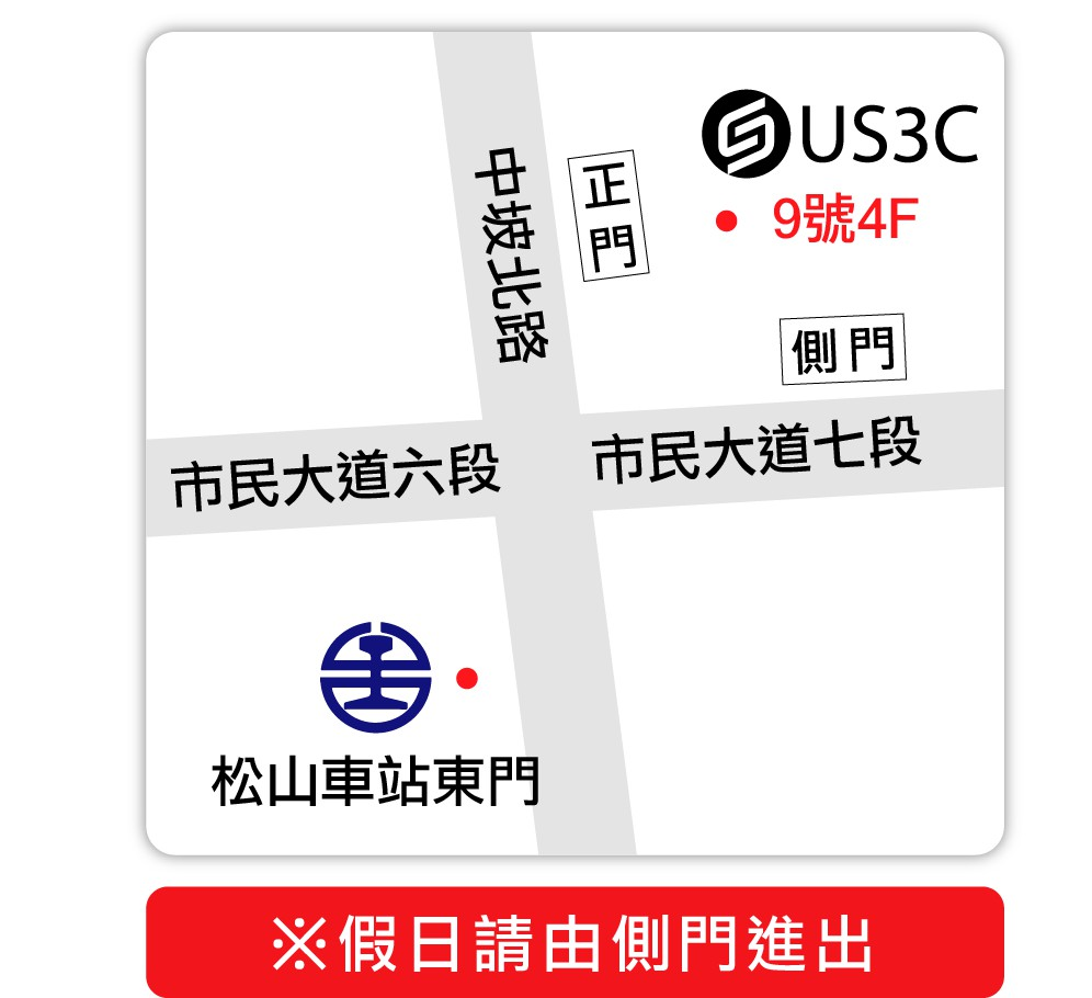 US3C松山店節假日進出示意圖