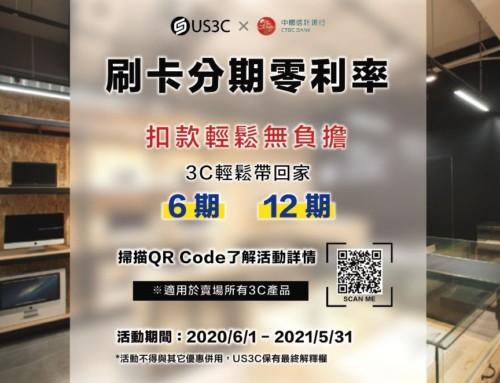 US3C-中國信託分期付款零利率