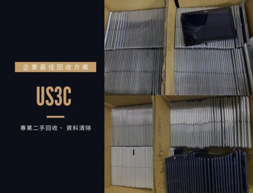 US3C-企業回收二手3C估價流程