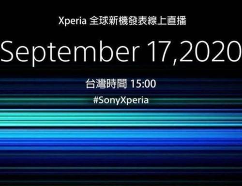 Sony Xperia 5 II 新機可能在 9/17 揭曉 採三鏡頭設計 未搭載 3D ToF 鏡頭