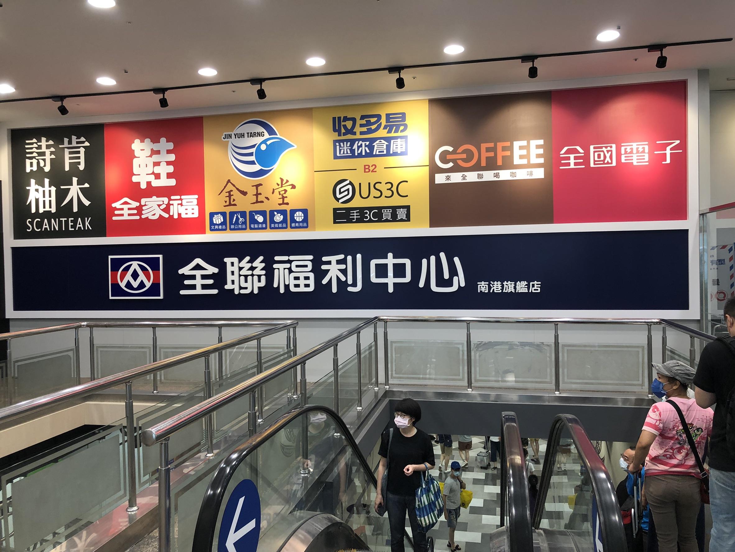 二手3c收購-US3C南港店