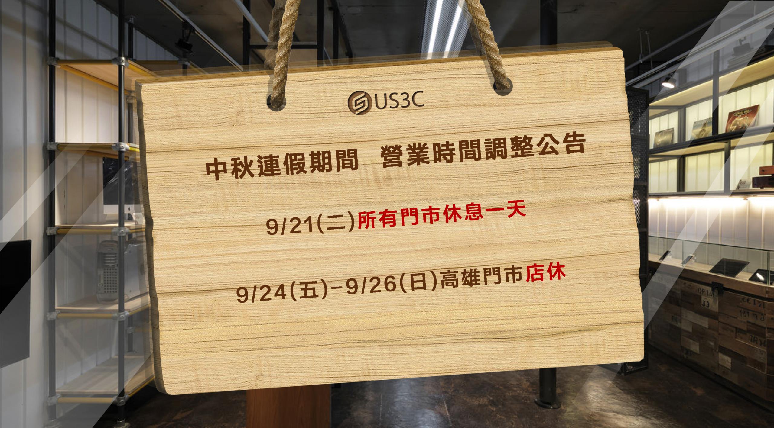 US3C - 新北板橋店