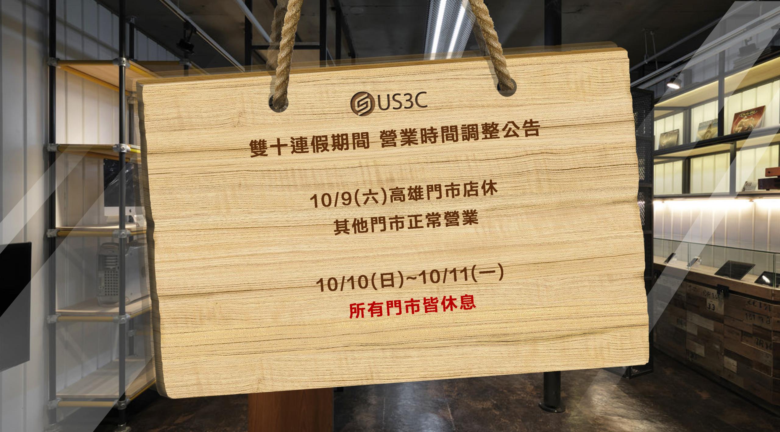 US3C - 台中英士店